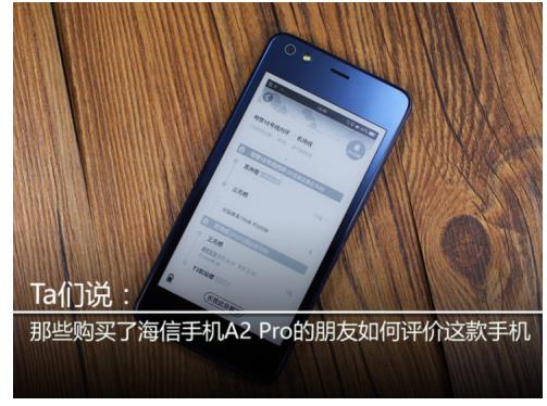 海信手机a2 pro发布已经快一个月的时间了,这样一款极具特色的双面
