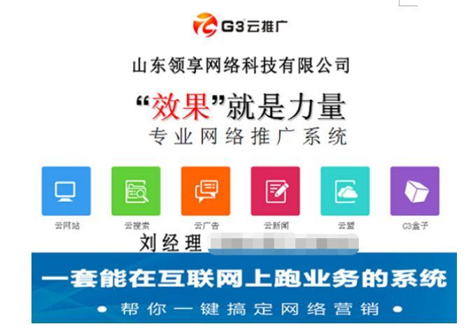 济南G3云推广总代教你快速了解互联网营销方法
