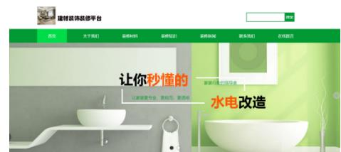建材装饰装修平台:推动线上建材销售新模式