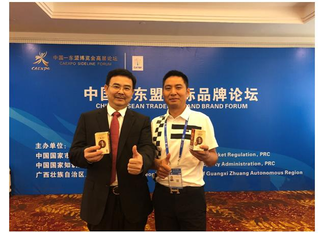 王老吉药业董事长方广宏受邀出席中国—东盟商标品牌战略发展论坛
