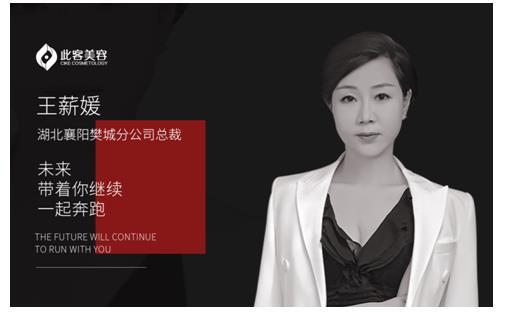 王薪媛:遇见此客·踏上我人生新征程